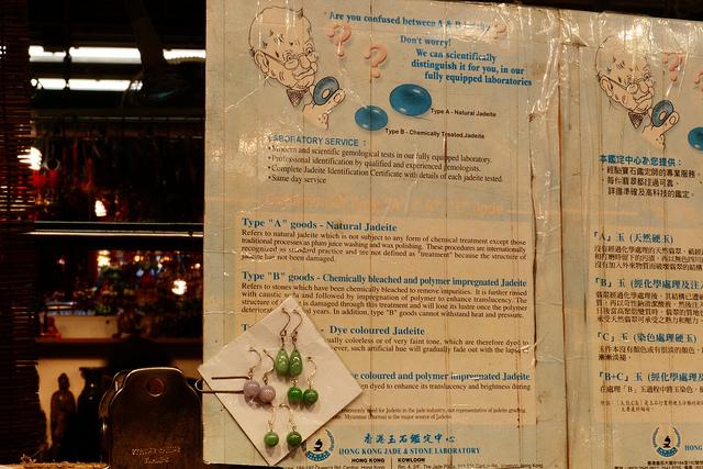 Jadeite Grading - Hong Kong